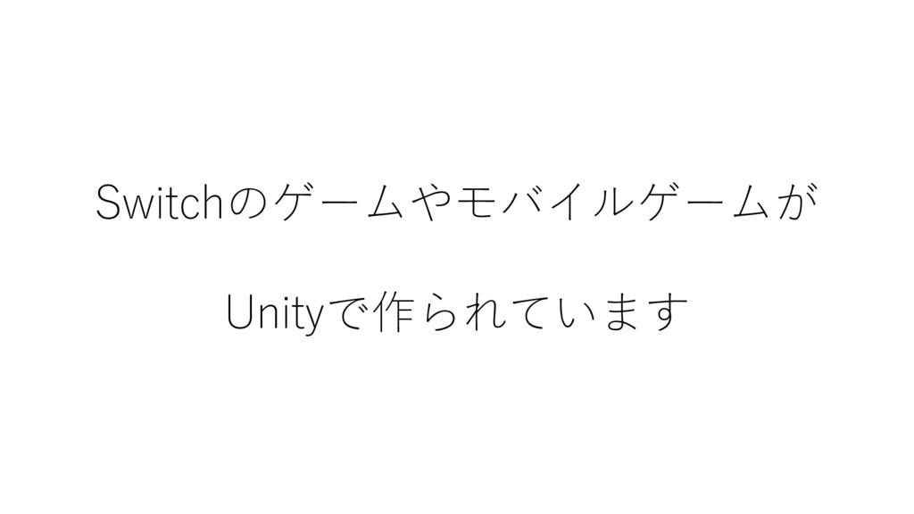 Switchのゲームやモバイルゲームが Unityで作られています