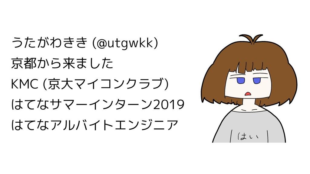 うたがわきき (@utgwkk) 京都から来ました KMC (京大マイコンクラブ) はてなサマ...
