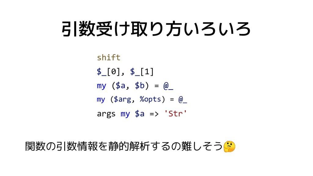 引数受け取り方いろいろ shift $_[0], $_[1] my ($a, $b) = @_...