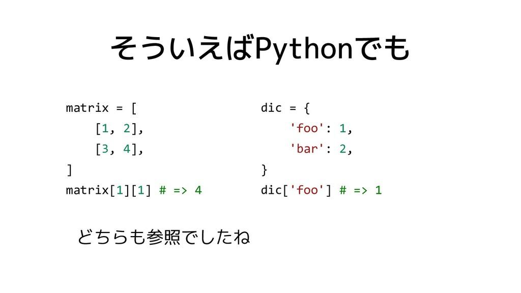 そういえばPythonでも matrix = [ [1, 2], [3, 4], ] matr...