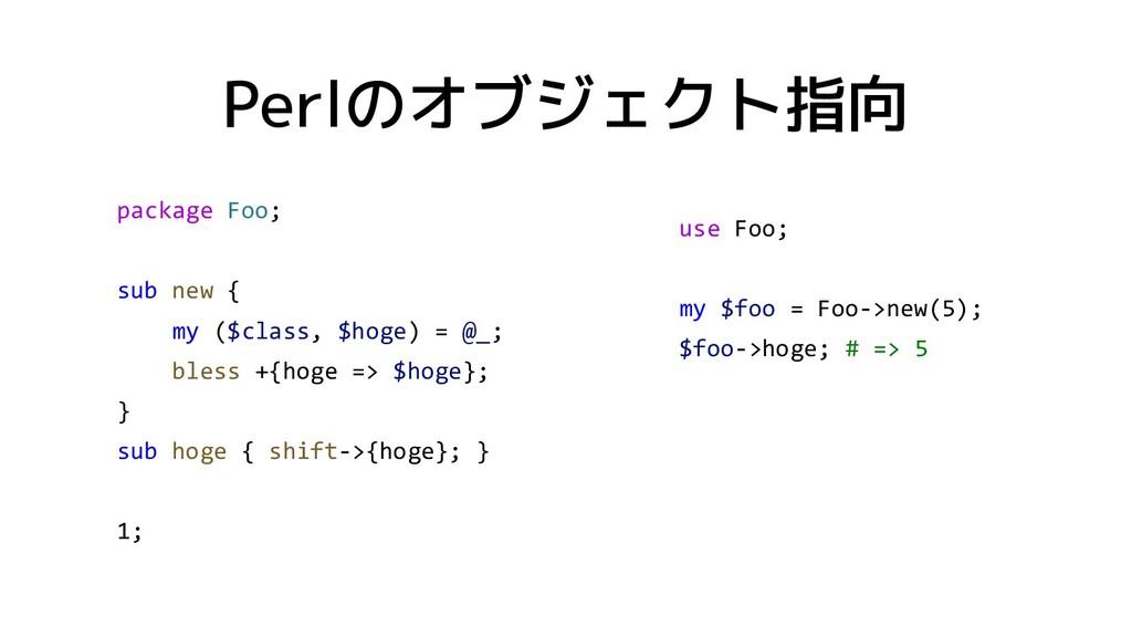 Perlのオブジェクト指向 package Foo; sub new { my ($class...
