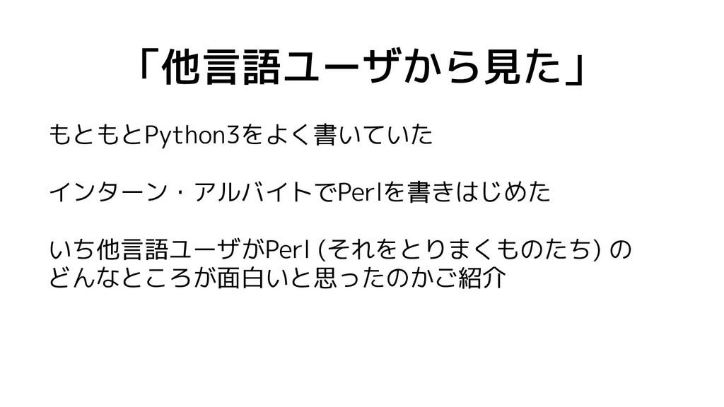 「他言語ユーザから見た」 もともとPython3をよく書いていた インターン・アルバイトでPe...