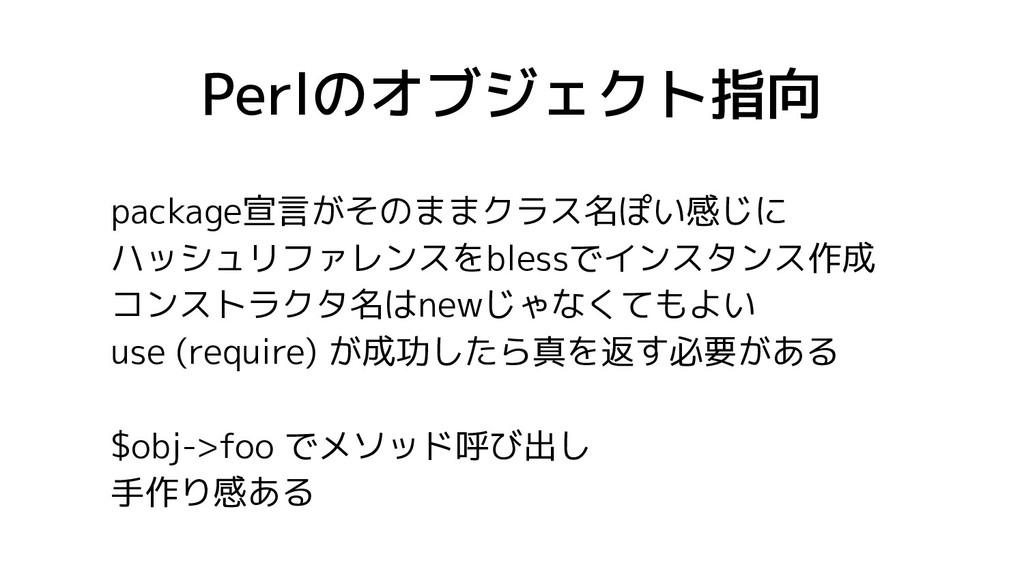 Perlのオブジェクト指向 package宣言がそのままクラス名ぽい感じに ハッシュリファレン...