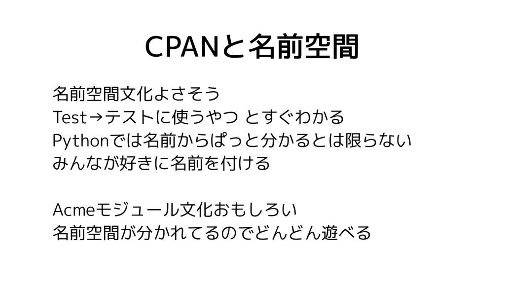 CPANと名前空間 名前空間文化よさそう Test→テストに使うやつ とすぐわかる Pytho...