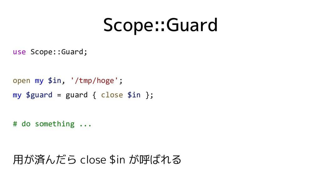 Scope::Guard use Scope::Guard; open my $in, '/t...