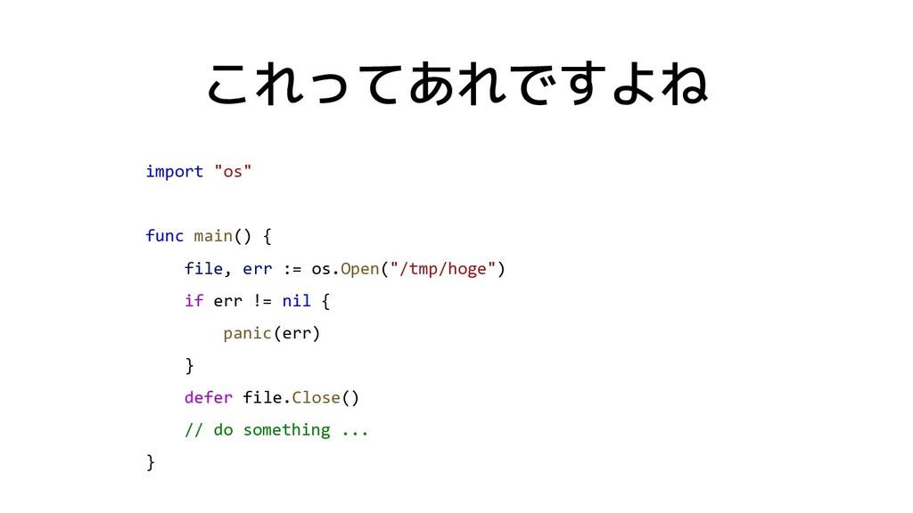 """これってあれですよね import """"os"""" func main() { file, err ..."""