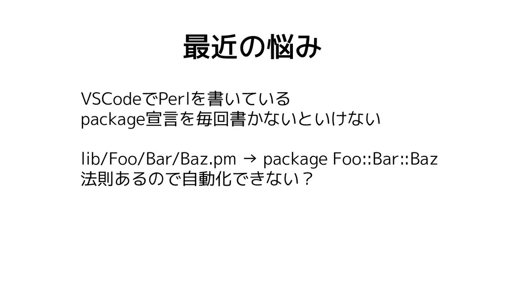 最近の悩み VSCodeでPerlを書いている package宣言を毎回書かないといけない l...