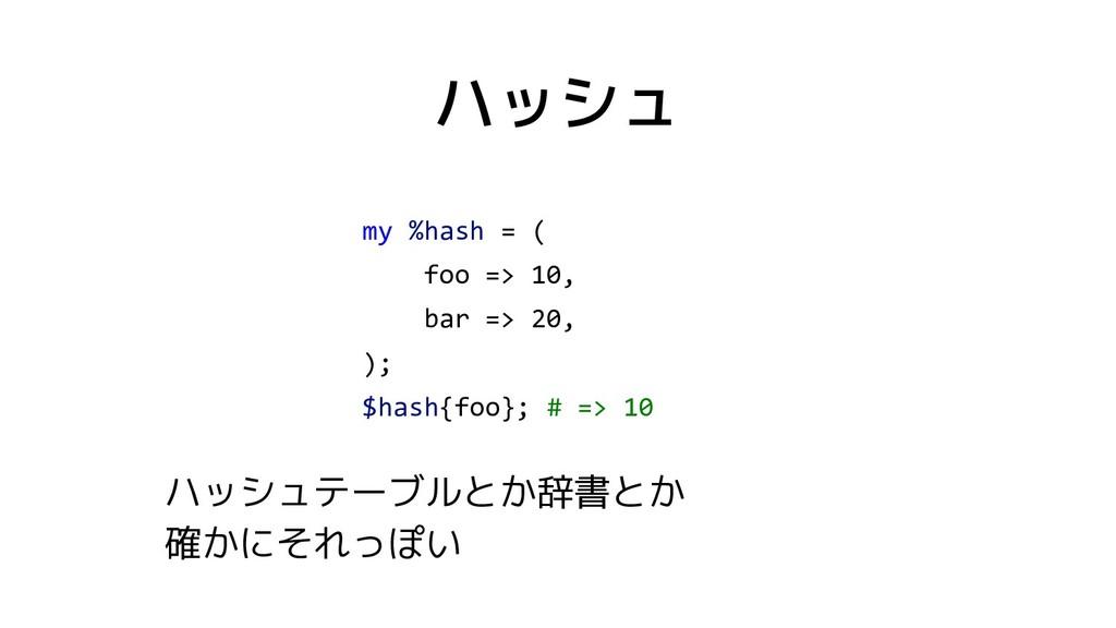 ハッシュ my %hash = ( foo => 10, bar => 20, ); $has...