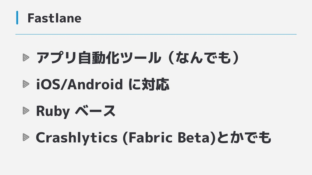 アプリ自動化ツール(なんでも) iOS/Android に対応 Ruby ベース Crashl...