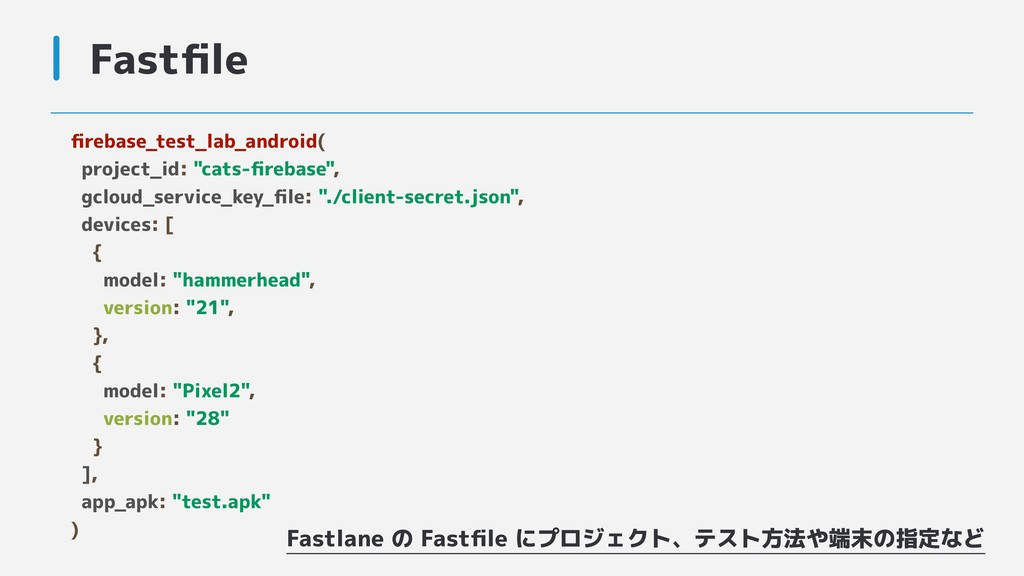 "Fastfile firebase_test_lab_android( project_id: ""..."