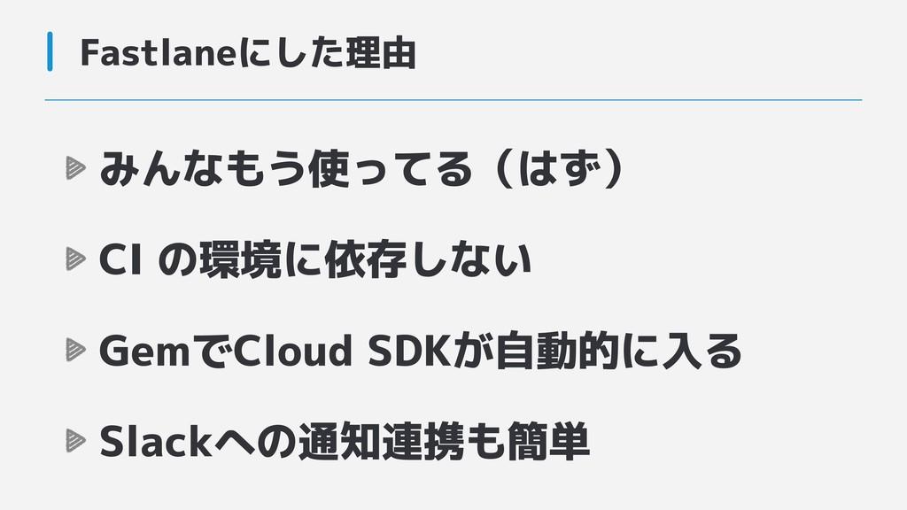 みんなもう使ってる(はず) CI の環境に依存しない GemでCloud SDKが自動的に入る...