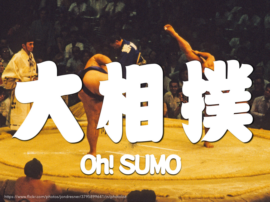 大相撲 Oh! SUMO https://www.flickr.com/photos/jondr...