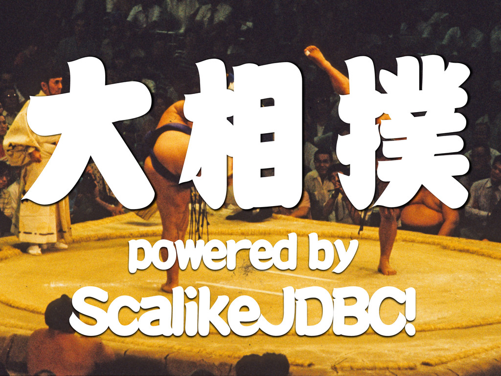 大相撲 powered by ScalikeJDBC!