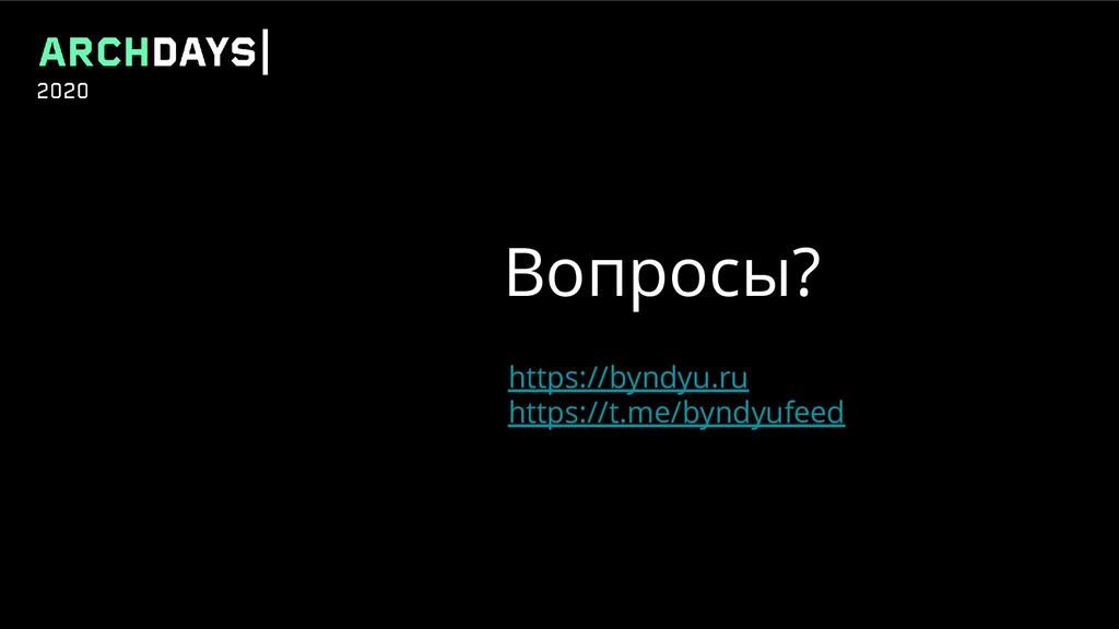 Вопросы? https://byndyu.ru https://t.me/byndyuf...