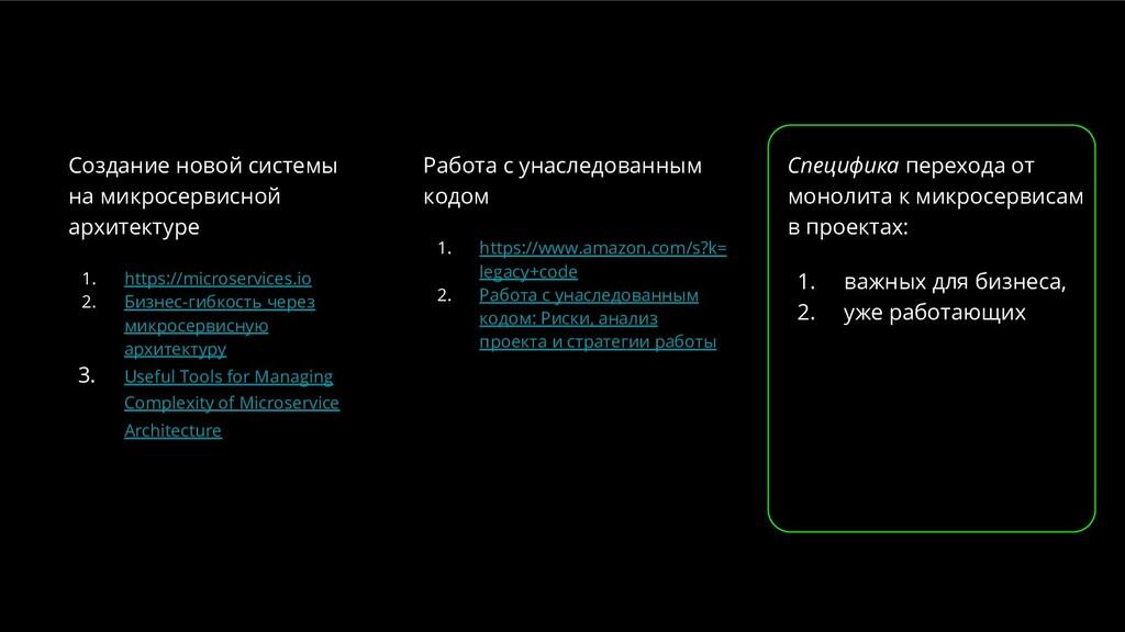 Создание новой системы на микросервисной архите...