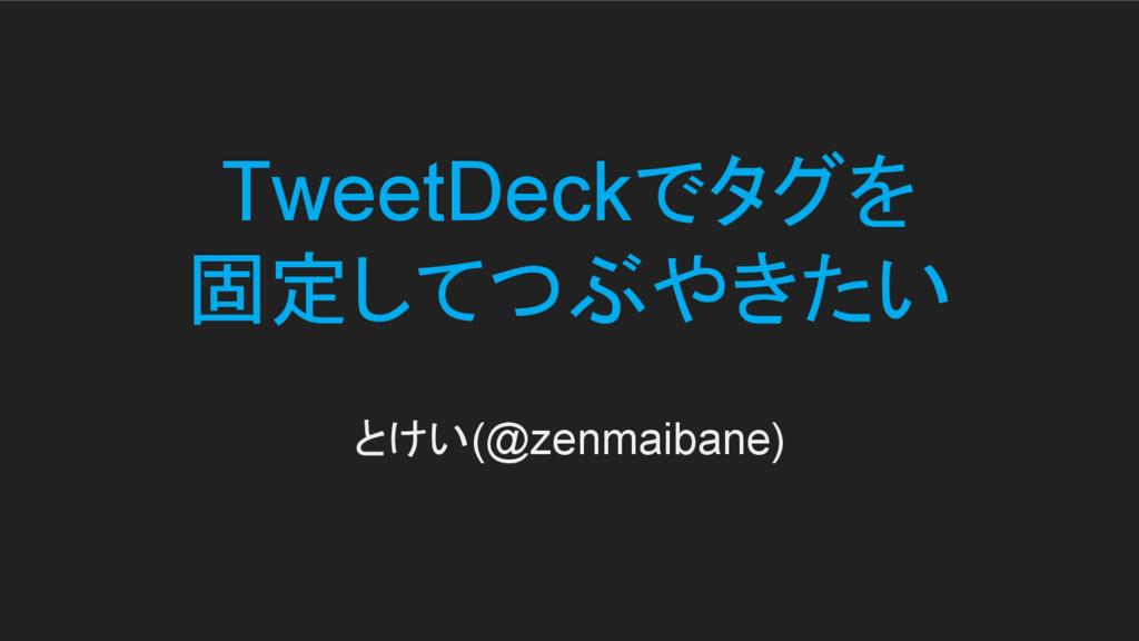 TweetDeckでタグを 固定してつぶやきたい とけい(@zenmaibane)