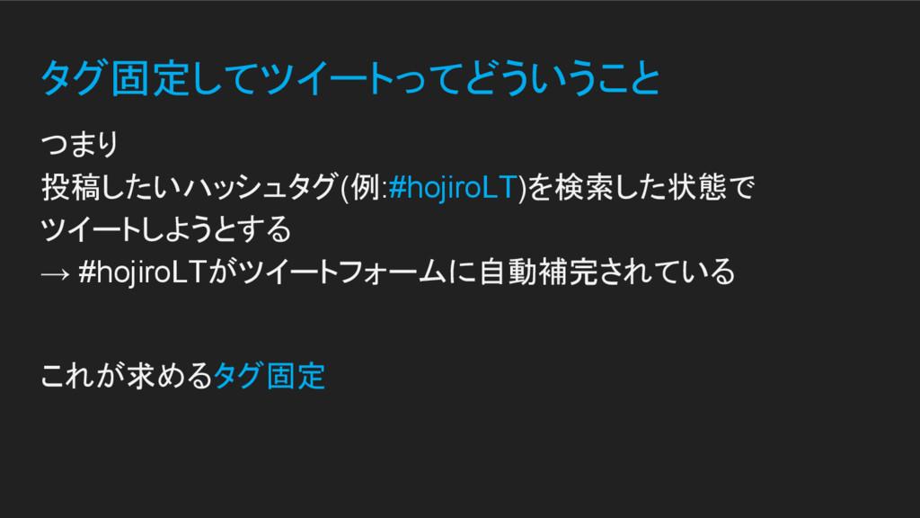 タグ固定してツイートってどういうこと つまり 投稿したいハッシュタグ(例:#hojiroLT)...