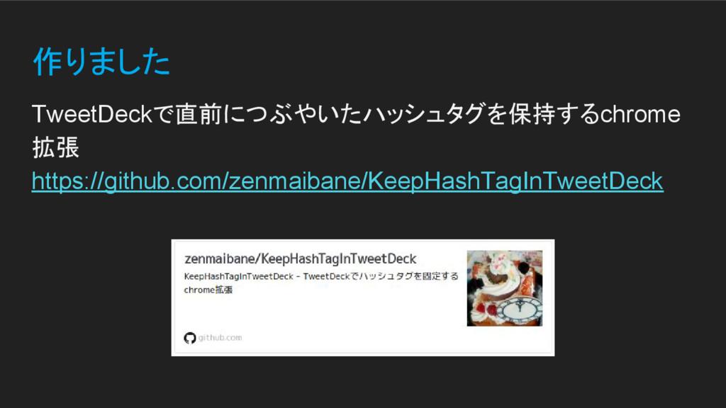 作りました TweetDeckで直前につぶやいたハッシュタグを保持するchrome 拡張 ht...