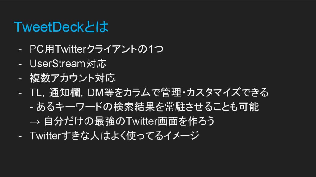 TweetDeckとは - PC用Twitterクライアントの1つ - UserStream対...