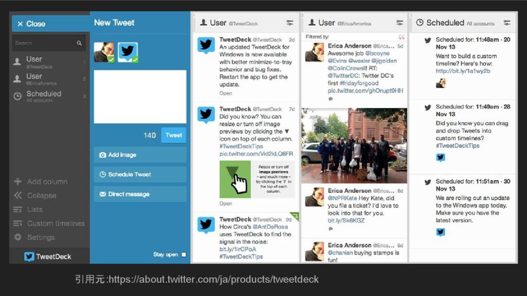 引用元:https://about.twitter.com/ja/products/tweet...