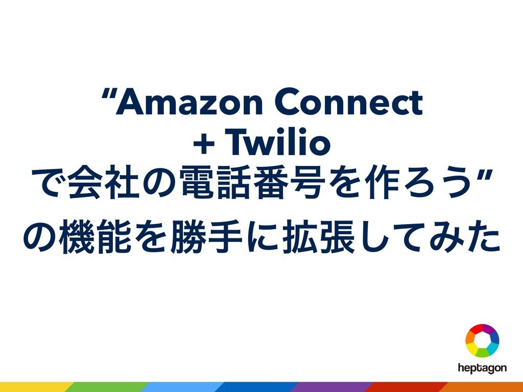"""Amazon Connect + Twilio Ͱձࣾͷి൪߸Λ࡞Ζ͏"" ͷػΛউखʹ֦..."