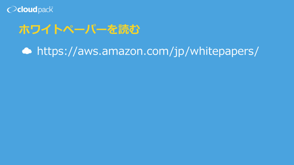 ☁ https://aws.amazon.com/jp/whitepapers/ ホワイトペー...