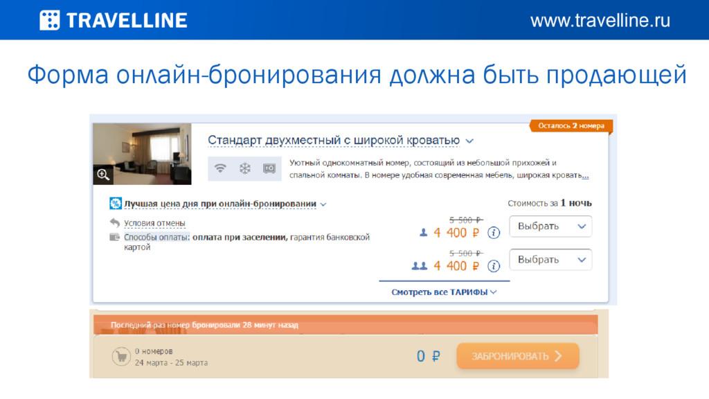 Форма онлайн-бронирования должна быть продающей