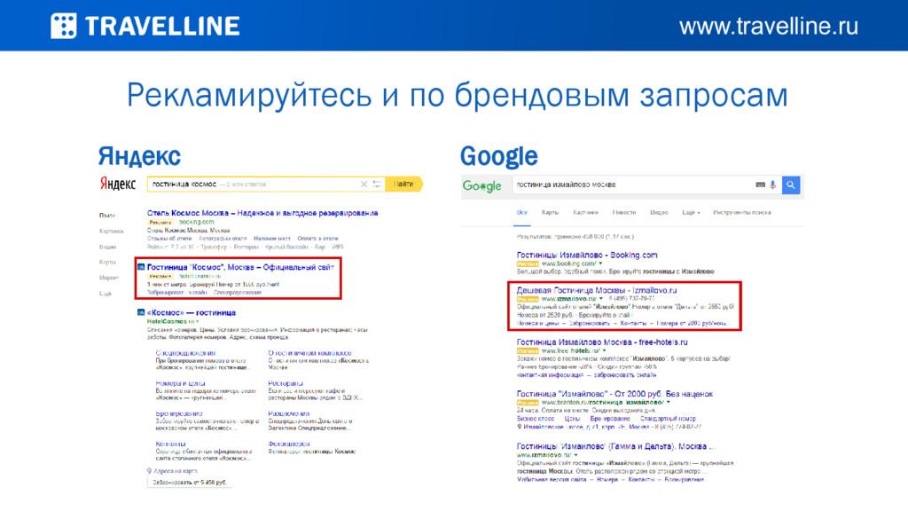 Рекламируйтесь и по брендовым запросам Яндекс G...