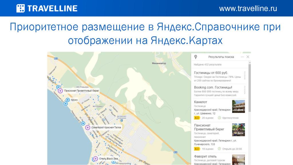 Приоритетное размещение в Яндекс.Справочнике пр...