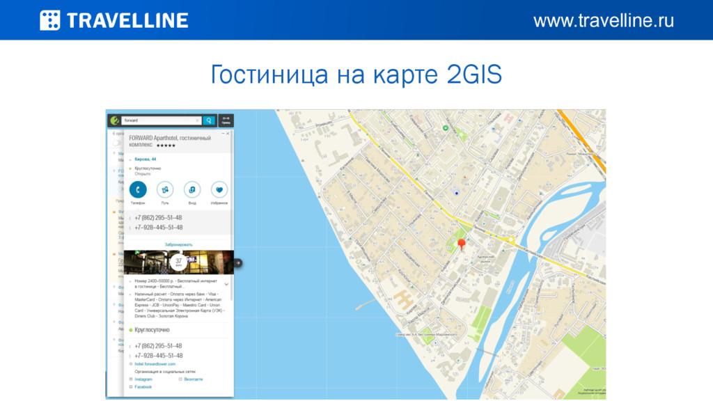 Гостиница на карте 2GIS