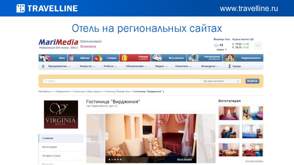 Отель на региональных сайтах
