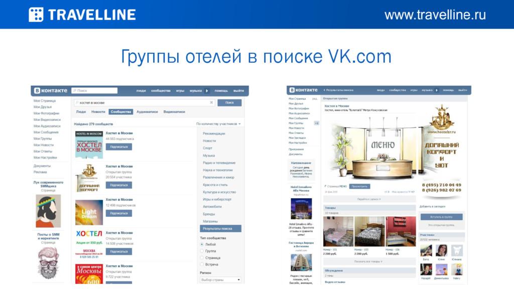 Группы отелей в поиске VK.com