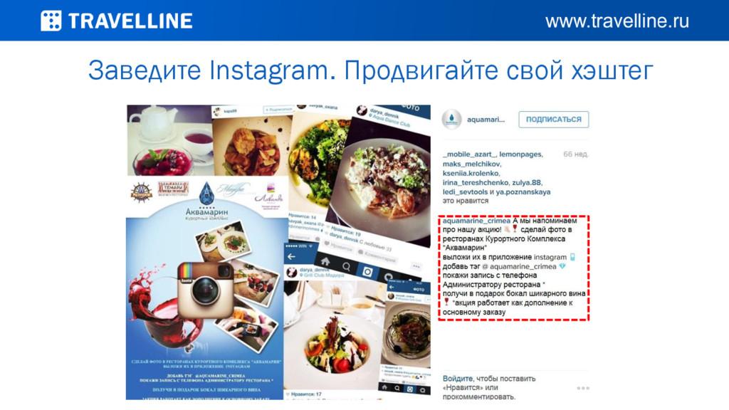 Заведите Instagram. Продвигайте свой хэштег