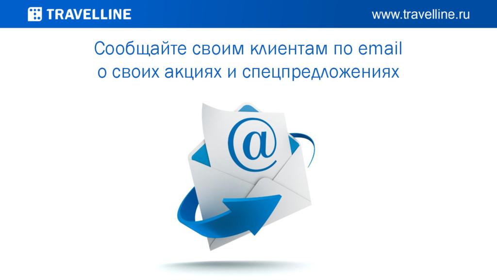 Сообщайте своим клиентам по email о своих акция...