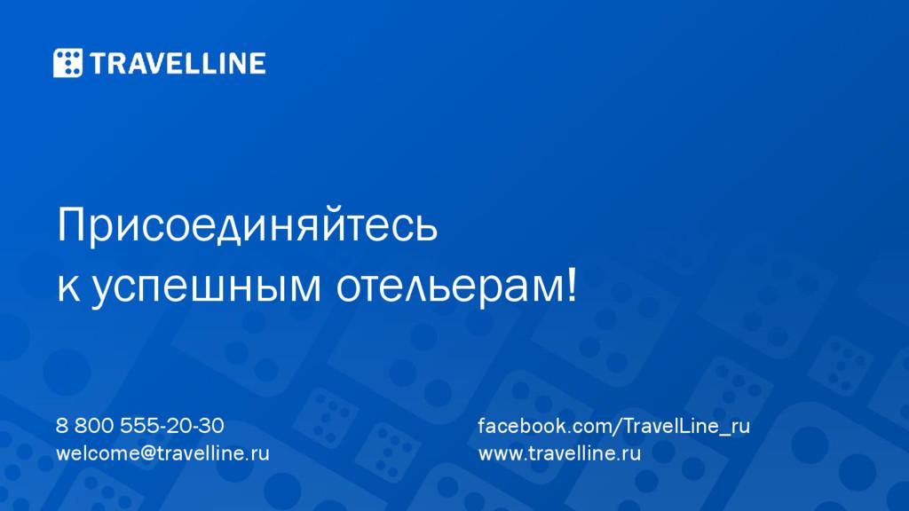 8 800 555-20-30 welcome@travelline.ru Присоедин...
