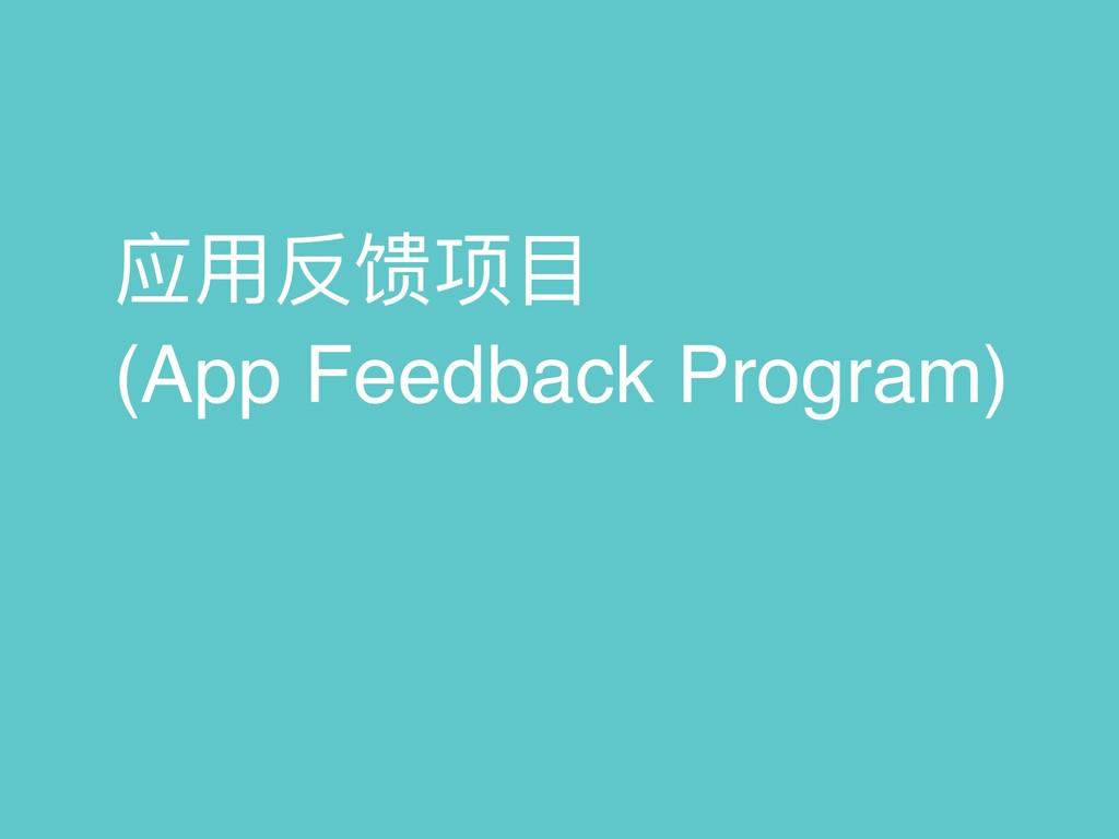 应⽤用反馈项⽬目 (App Feedback Program)