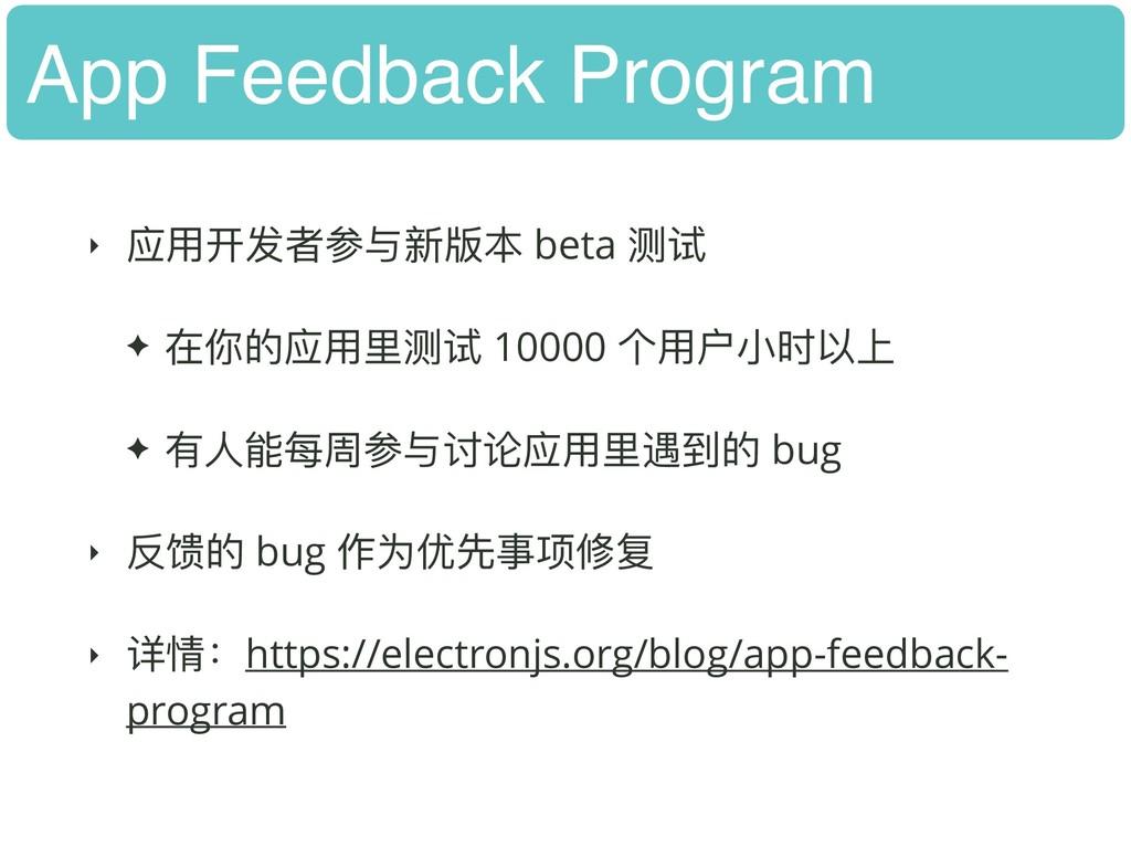 App Feedback Program ‣ 应⽤用开发者参与新版本 beta 测试 ✦ 在你...