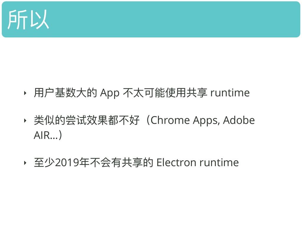 所以 ‣ ⽤用户基数⼤大的 App 不不太可能使⽤用共享 runtime ‣ 类似的尝试效果都...