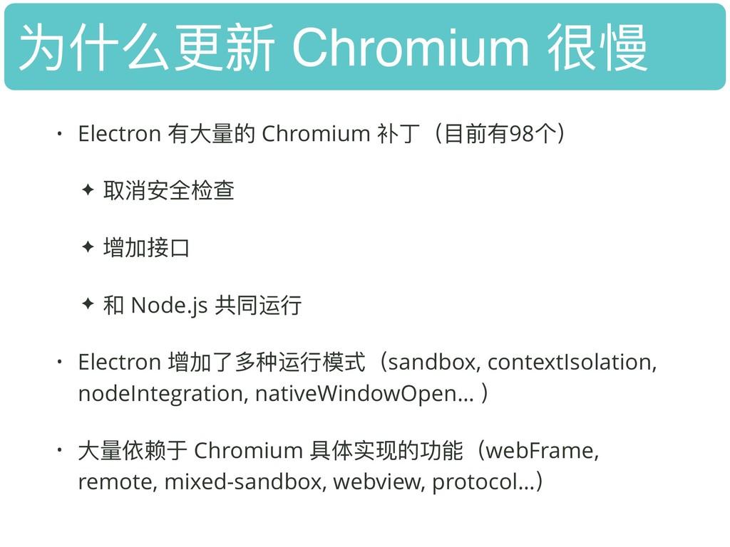 为什什么更更新 Chromium 很慢 • Electron 有⼤大量量的 Chromium ...