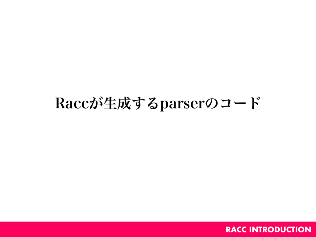 3BDD͕ੜ͢ΔQBSTFSͷίʔυ RACC INTRODUCTION