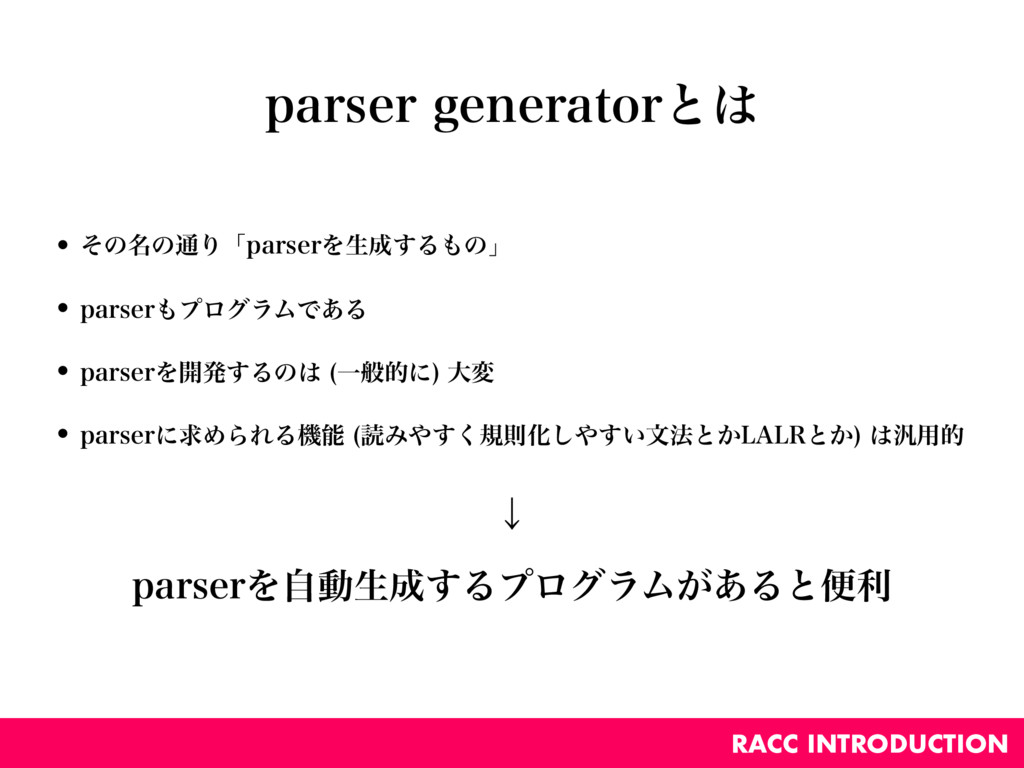 QBSTFSHFOFSBUPSͱ͸ RACC INTRODUCTION w ͦͷ໊ͷ௨ΓʮQ...