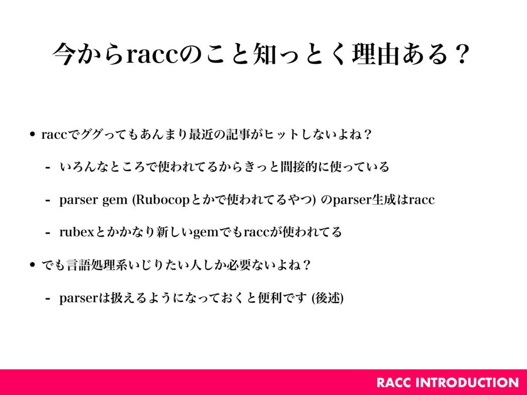 ࠓ͔ΒSBDDͷ͜ͱͬͱ͘ཧ༝͋Δʁ RACC INTRODUCTION w SBDDͰάά...