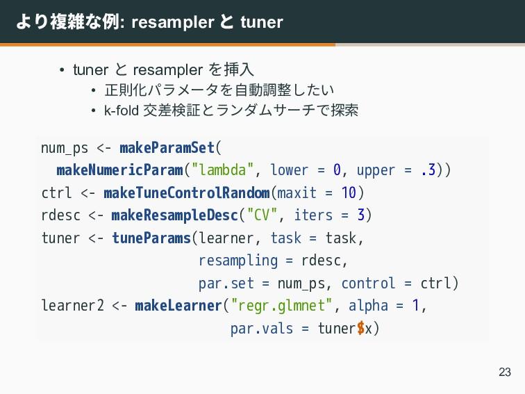 より複雑な例: resampler と tuner • tuner と resampler を...