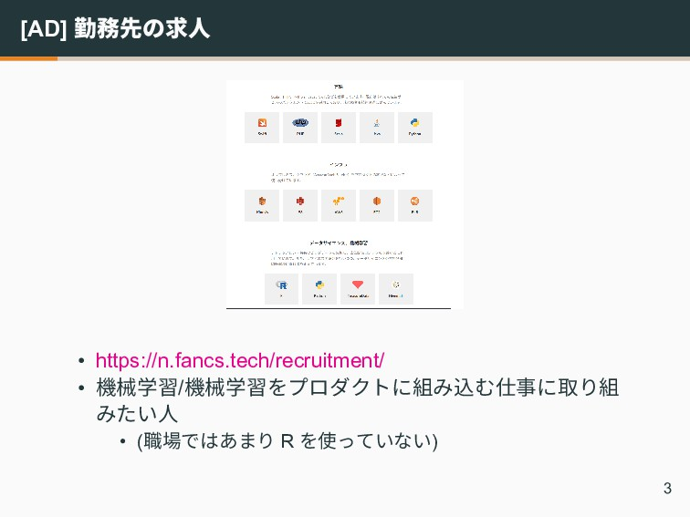 [AD] 勤務先の求人 • https://n.fancs.tech/recruitment/...