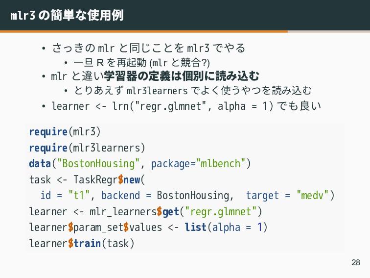 mlr3 の簡単な使用例 • さっきの mlr と同じことを mlr3 でやる • 一旦 R ...