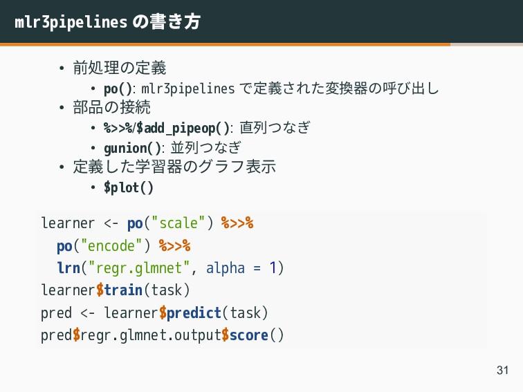 mlr3pipelines の書き方 • 前処理の定義 • po(): mlr3pipelin...