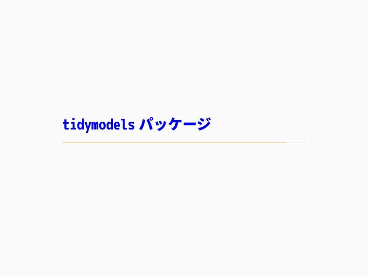 tidymodels パッケージ
