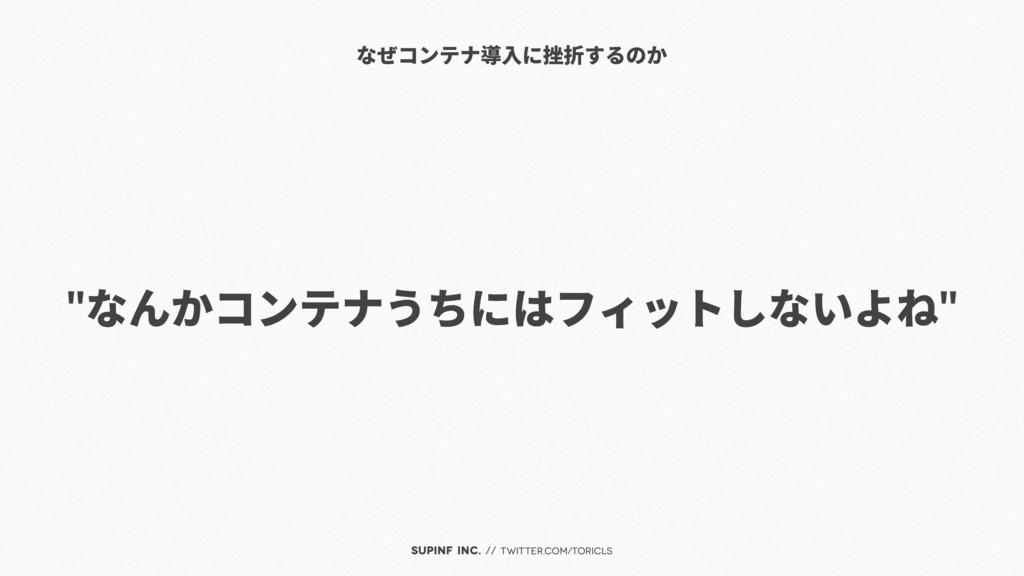 SUPINF Inc. // twitter.com/toricls ƗƉǗȗǪǮӐ˥Ƙ؟Ɔ...