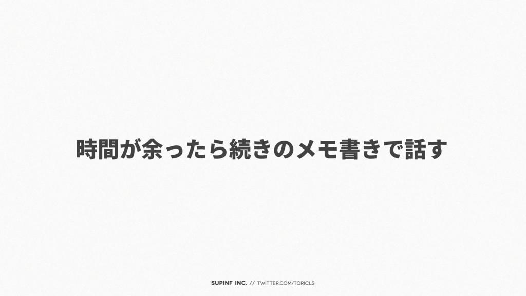SUPINF Inc. // twitter.com/toricls ڪŹʉƐƌƶৼźƛȅȆ...