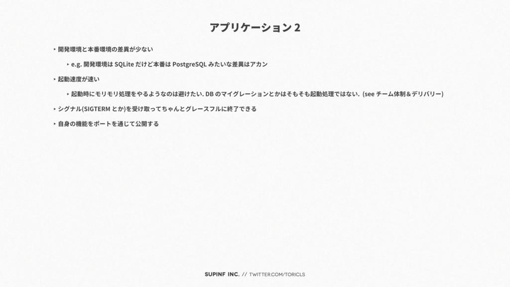 SUPINF Inc. // twitter.com/toricls ▶︎ ್ࣲࢷЭƕۙࣘࢷЭ...